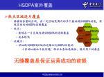 hsdpa4