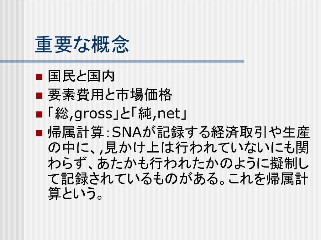 国内純生産 (こくないじゅんせいさん) - Japanese-English Dictionary ...
