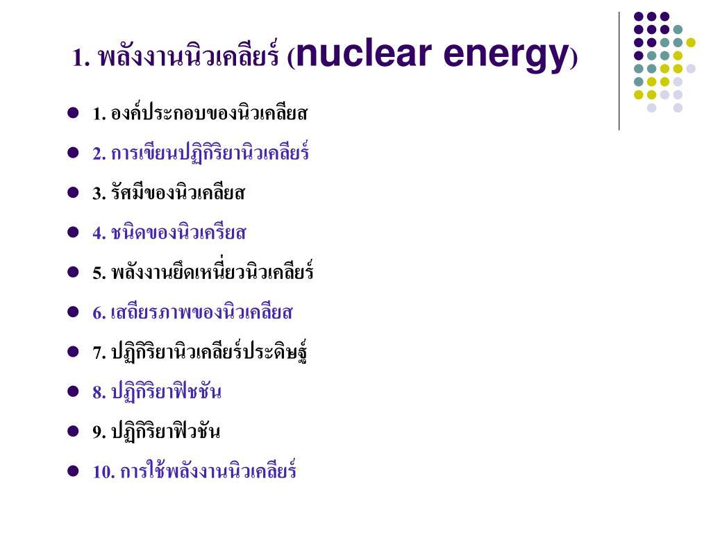 1. พลังงานนิวเคลียร์ (