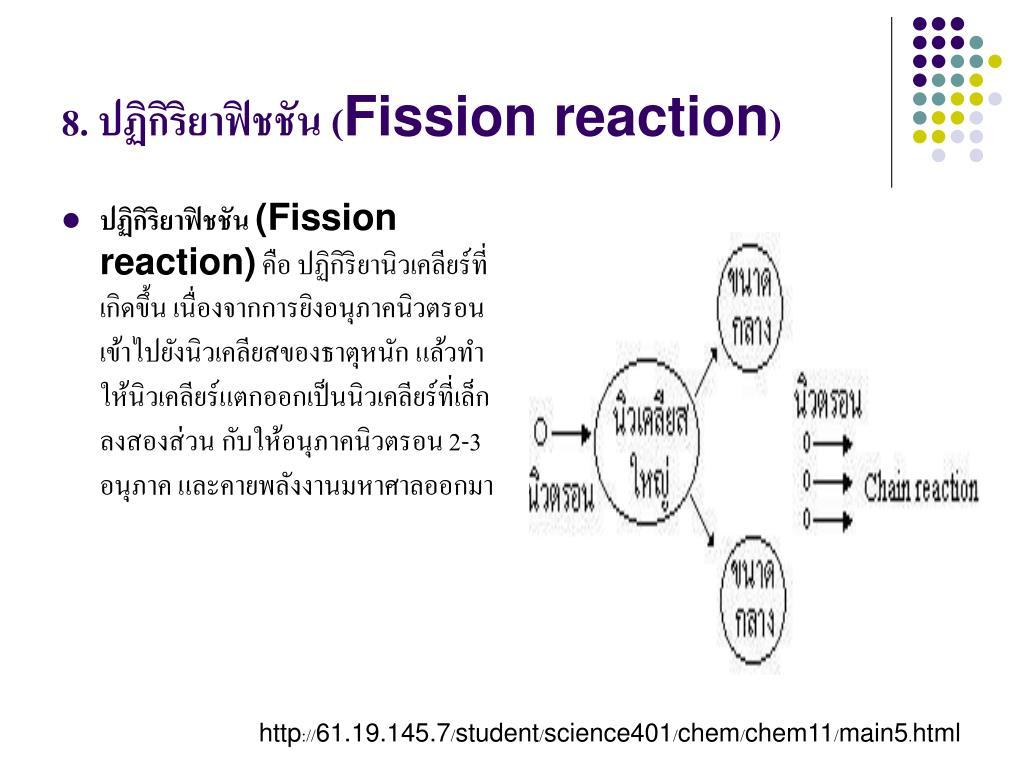 8. ปฏิกิริยาฟิชชัน (