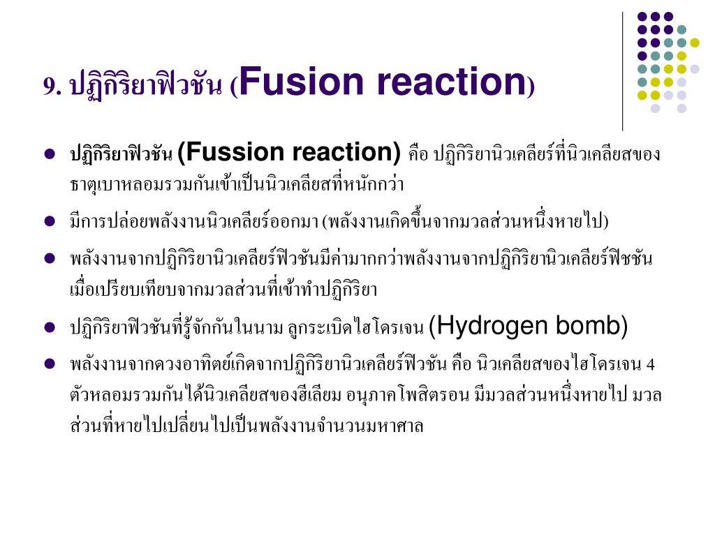 9. ปฏิกิริยาฟิวชัน (