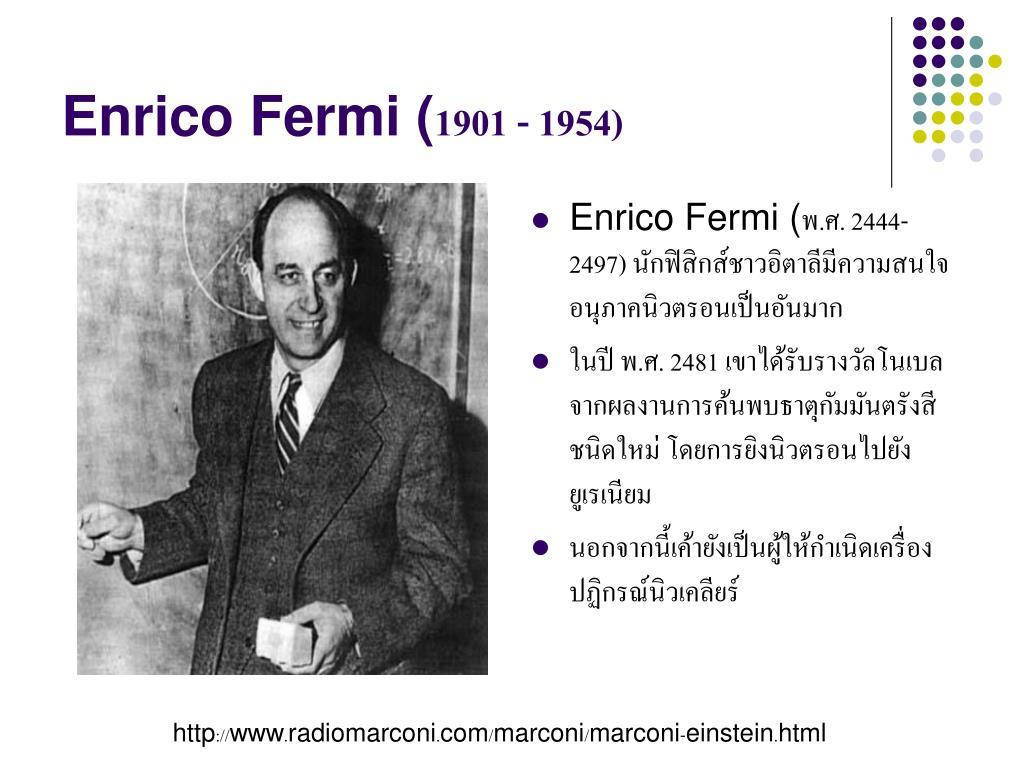 Enrico Fermi (1901 - 1954)