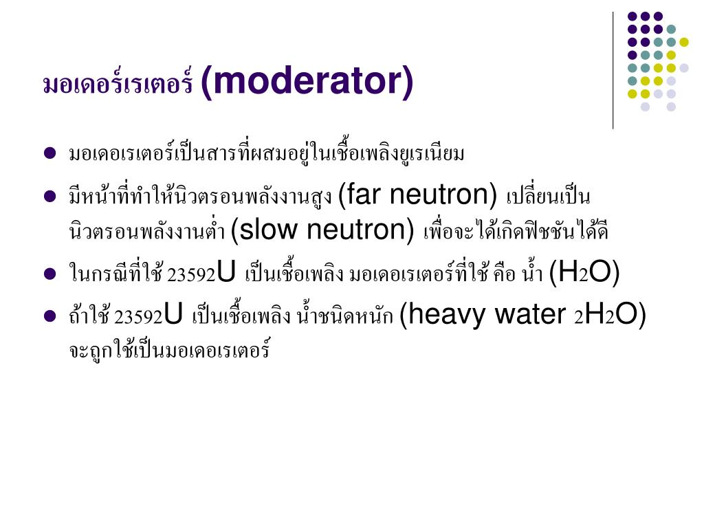 มอเดอร์เรเตอร์ (moderator)