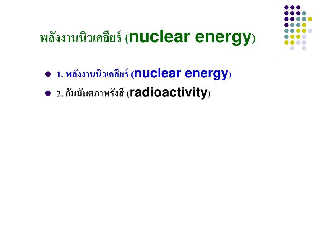 พลังงานนิวเคลียร์ (