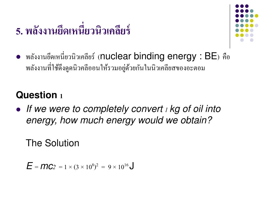 5. พลังงานยึดเหนี่ยวนิวเคลียร์