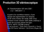 production 3d st r oscopique22