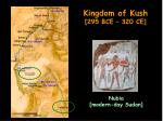 kingdom of kush 295 bce 320 ce