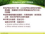 science and ethics1