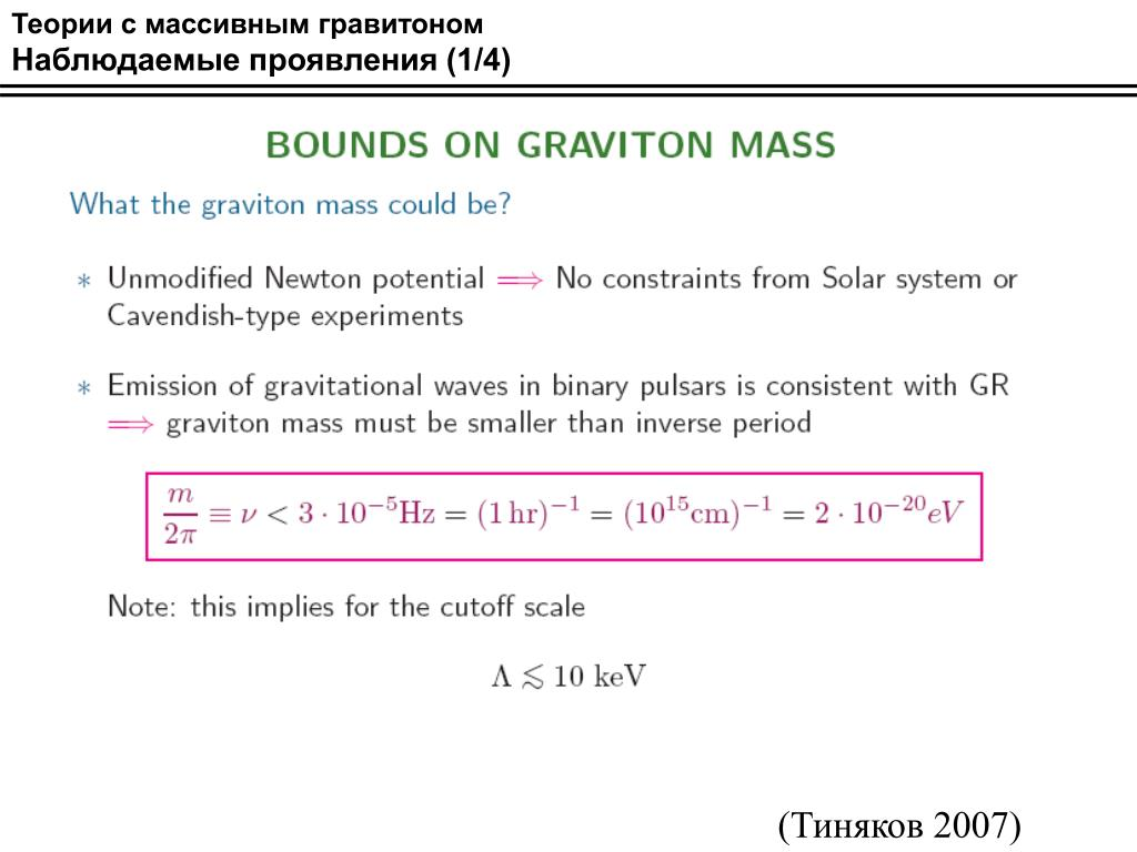 Теории с массивным гравитоном