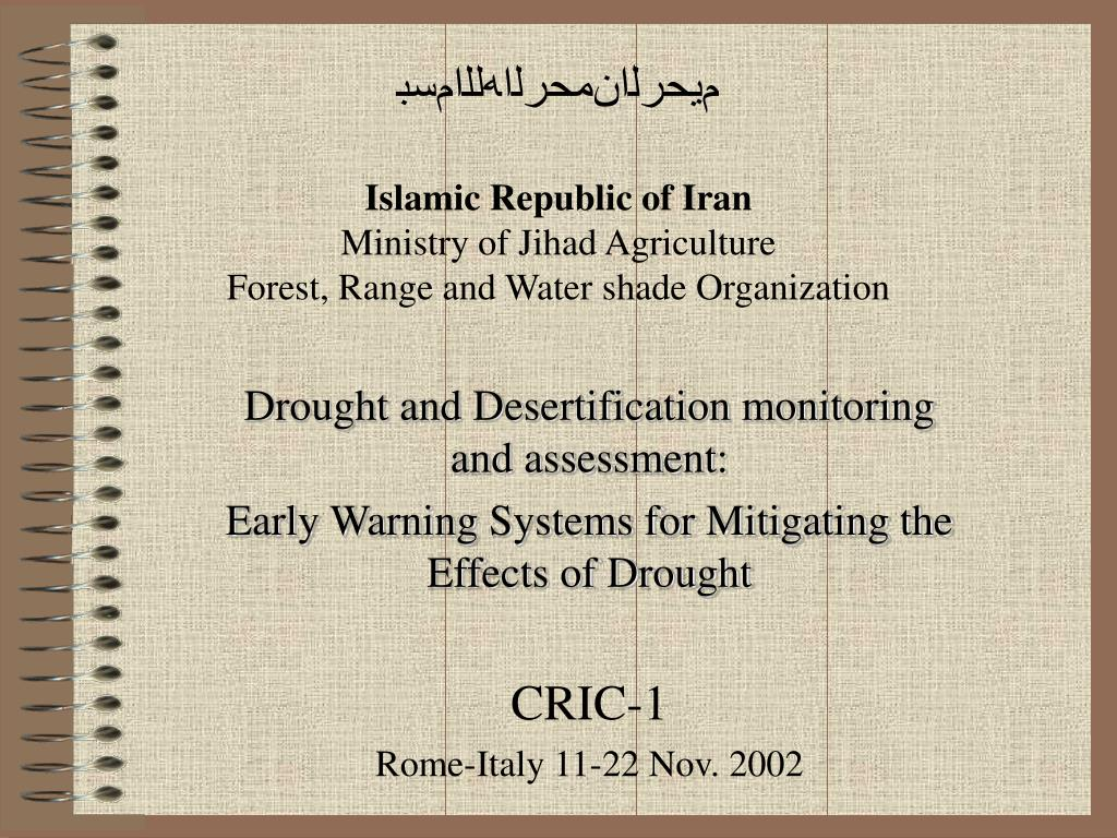 islamic republic of iran ministry of jihad agriculture forest range and water shade organization l.