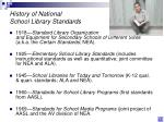 history of national school library standards