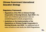 chinese government international education strategy24
