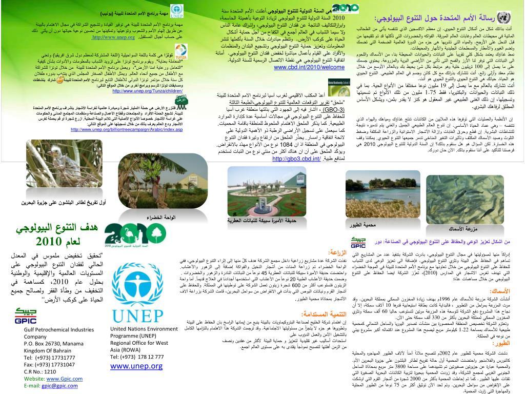 مهمة برنامج الأمم المتحدة للبيئة (يونيب)