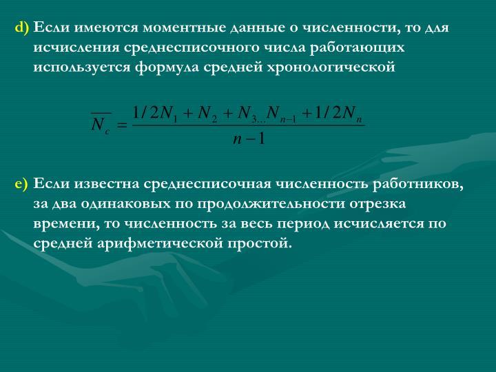Если имеются моментные данные о численности, то для исчисления среднесписочного числа работающих используется формула средней хронологической