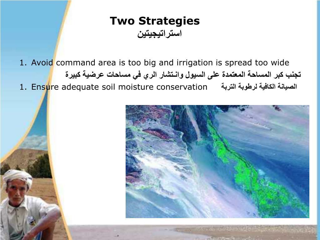 Two Strategies