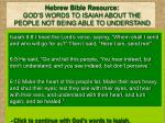 hebrew bible resource god s words to isaiah about the people not being able to understand