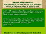 hebrew bible resource isaiah predicts the re establishment of northern israel in isaiah 9 cont