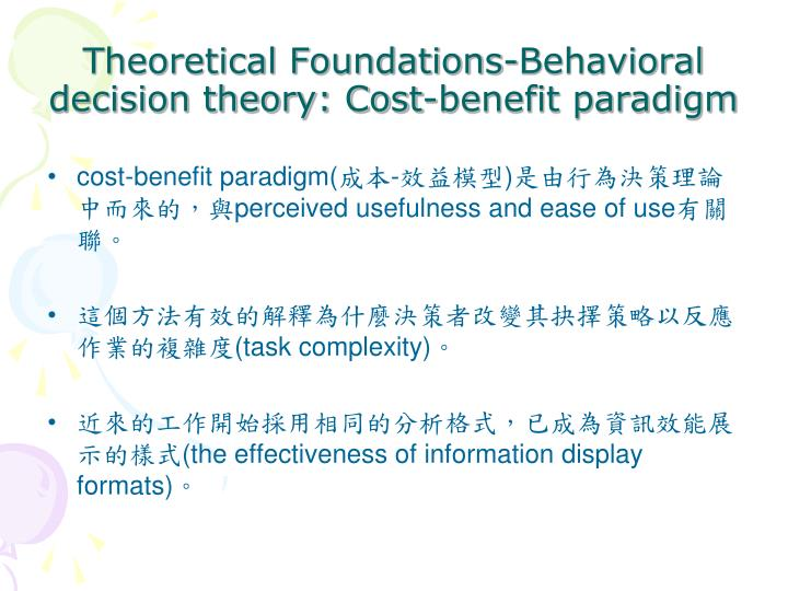 Theoretical Foundations-Behavioral decision theory: Cost-benefit paradigm
