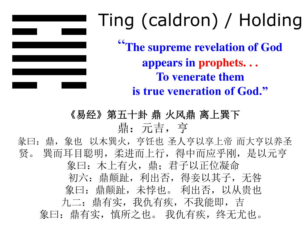 Ting (caldron) / Holding