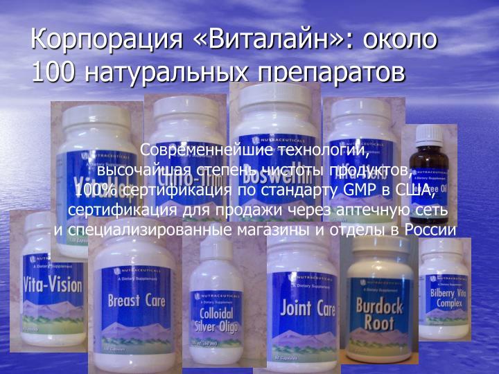 Корпорация «Виталайн»: около 100 натуральных препаратов