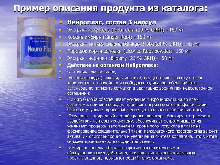 Пример описания продукта из каталога: