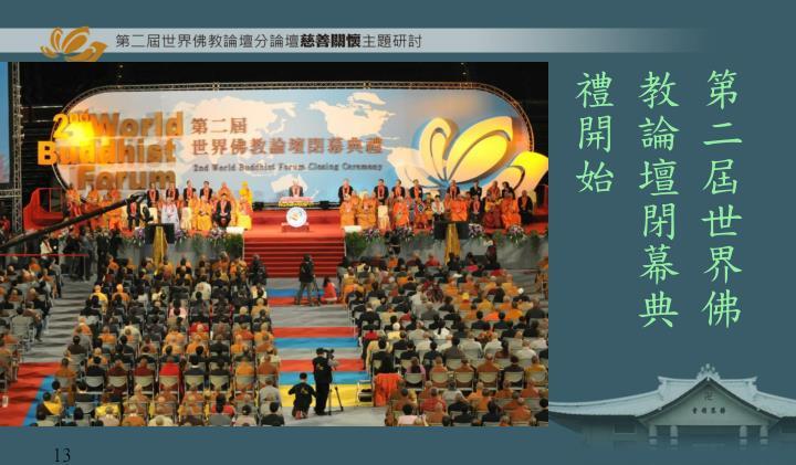 第二屆世界佛教論壇閉幕典禮開始