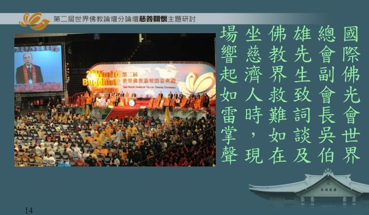 國際佛光會世界總會副會長吳伯雄先生致詞談及佛教界救難如在坐慈濟人時,現場響起如雷掌聲
