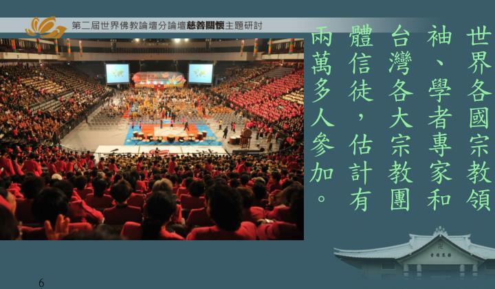 世界各國宗教領袖、學者專家和台灣各大宗教團體信徒,估計有兩萬多人參加。