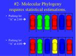 2 molecular phylogeny requires statistical estimations