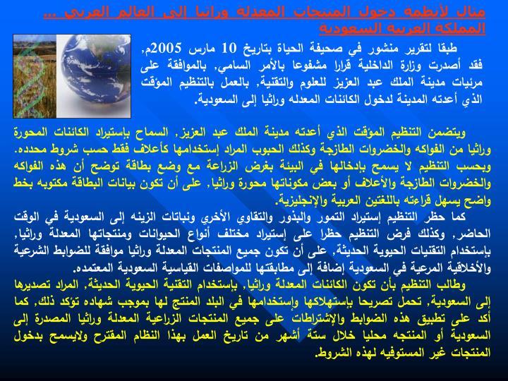مثال لأنظمة دخول المنتجات المعدلة وراثيا إلى العالم العربي ... المملكة العربية السعودية