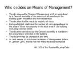 who decides on means of management
