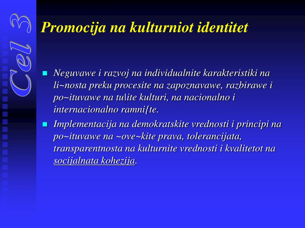 Promocija na kulturniot identitet