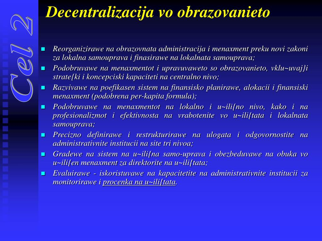 Decentralizacija vo obrazovanieto