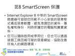 ie8 smartscreen