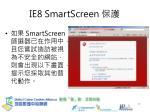 ie8 smartscreen26