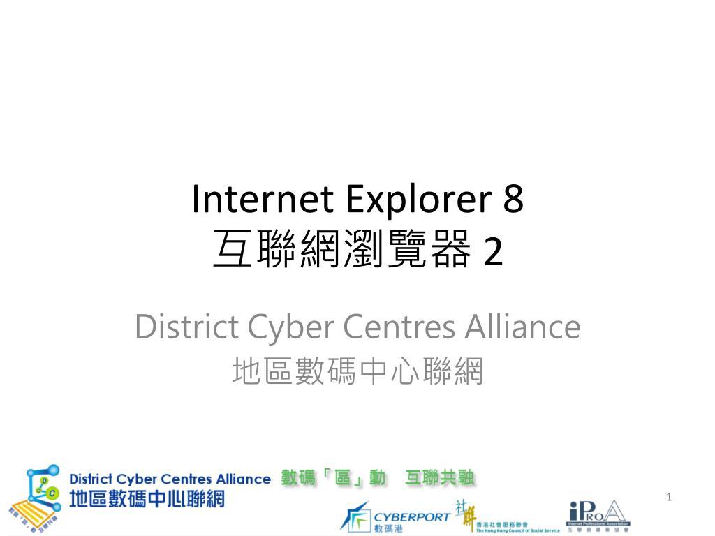 internet explorer 8 2 l.