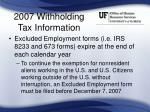 2007 withholding tax information