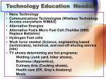 technology education needs