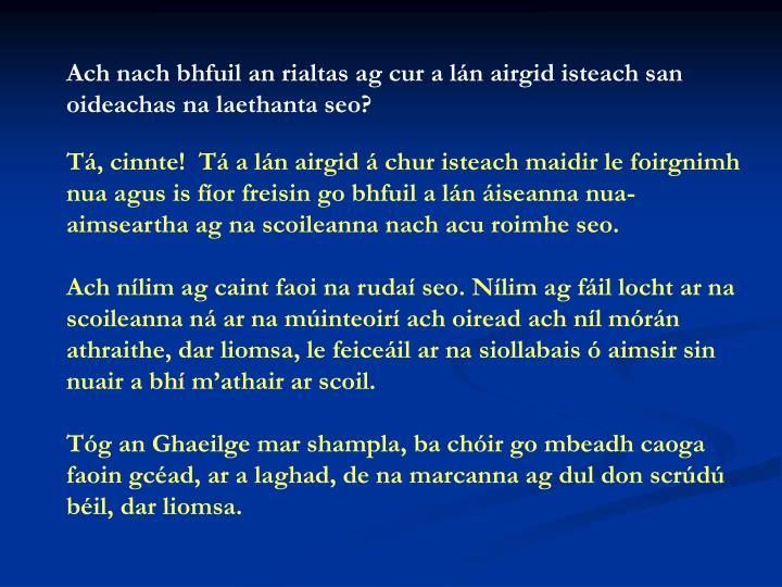 Ach nach bhfuil an rialtas ag cur a lán airgid isteach san oideachas na laethanta seo?