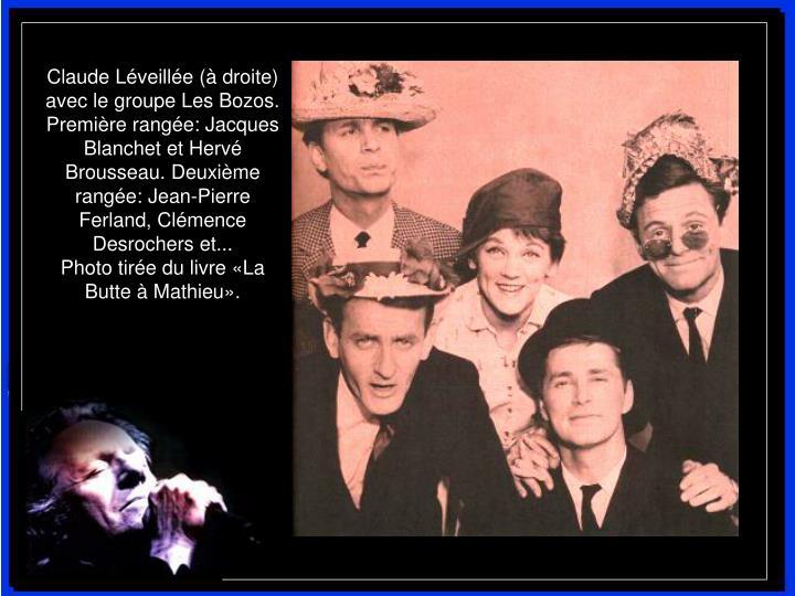 Claude Léveillée (à droite) avec le groupe Les Bozos. Première rangée: Jacques Blanchet et Hervé Brousseau. Deuxième rangée: Jean-Pierre Ferland, Clémence Desrochers et...