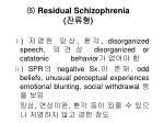 residual schizophrenia
