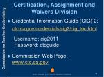 certification assignment and waivers division1