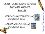 2006 2007 south carolina national winners
