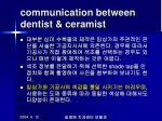 communication between dentist ceramist