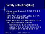 family selection hue