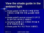 view the shade guide in the ambient light
