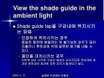 view the shade guide in the ambient light1