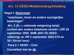 art 15 oeso modelverdrag inleiding3