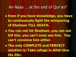 an naas at the end of qur an