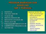 program bimbingan dan konseling smp 1 purnama